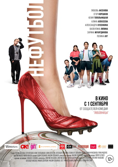 Нефутбол (2021) постер