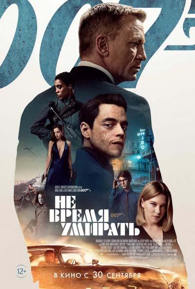 Не время умирать (2021) постер