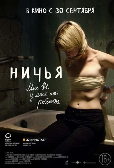 Ничья (2021) постер