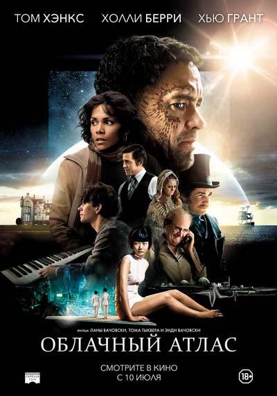 Облачный атлас (2012) постер