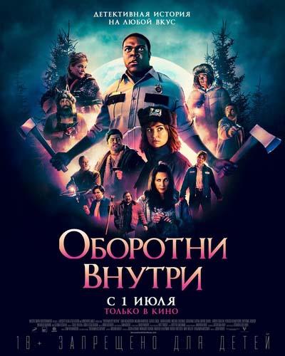 Оборотни внутри (2021) постер