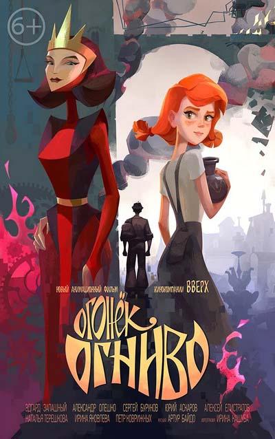 Огонек-Огниво (2021) постер