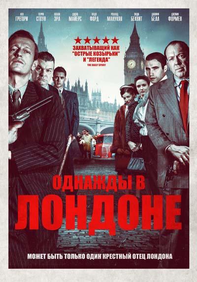 Однажды в Лондоне (2021) постер