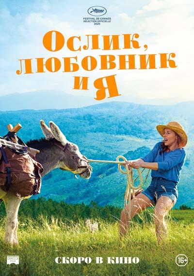 Ослик, любовник и я (2021) постер