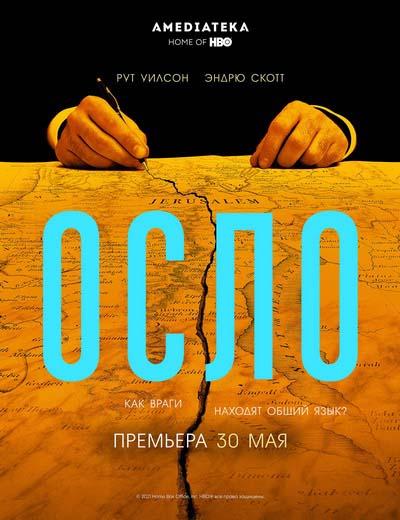 Осло (2021) постер