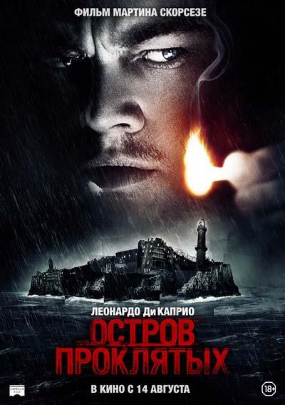 Остров проклятых (2009) постер