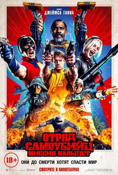 Отряд самоубийц 2: Миссия навылет (2021) постер