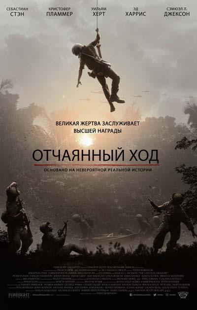 Отчаянный ход (2021) постер