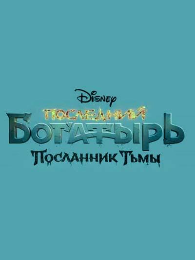 Последний богатырь 3: Посланник Тьмы (2021) постер