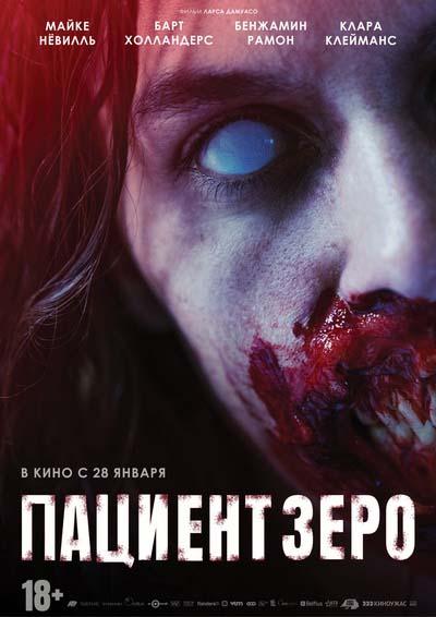 Пациент Зеро (2021) постер