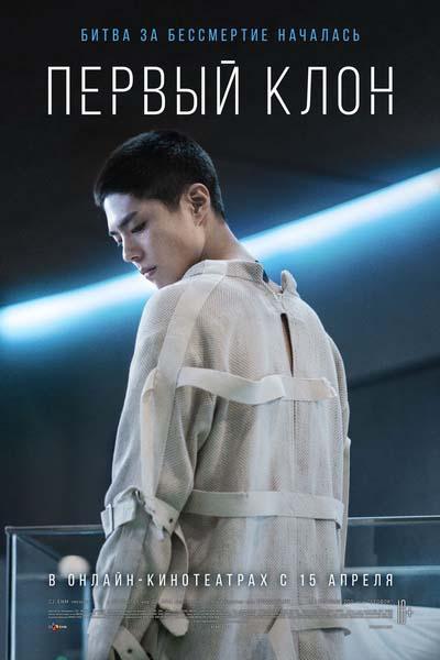 Первый клон (2021) постер