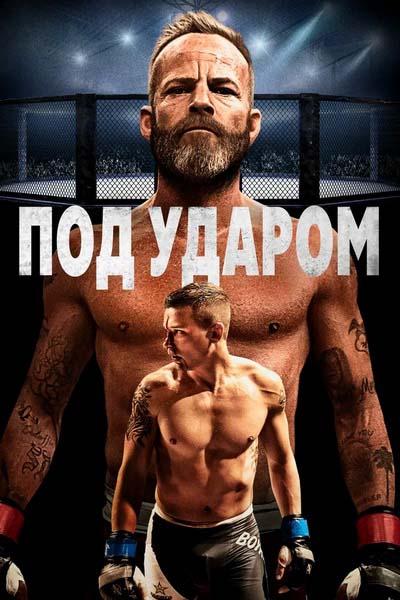 Под ударом (2021) постер