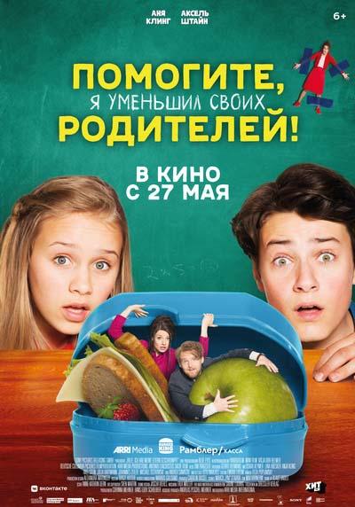 Помогите, я уменьшил своих родителей! (2021) постер