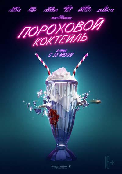 Пороховой коктейль (2021) постер