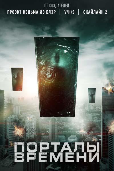 Порталы времени (2021) постер