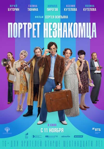Портрет незнакомца (2021) постер