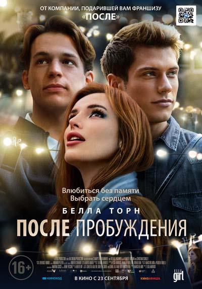 После пробуждения (2021) постер