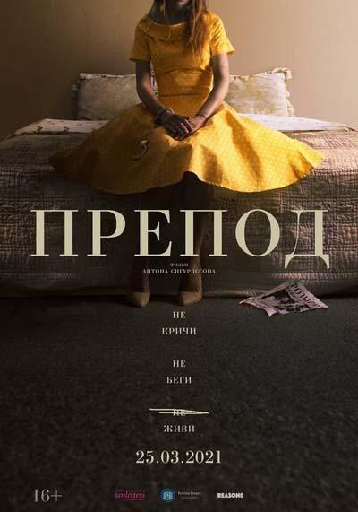 Препод (2021) постер