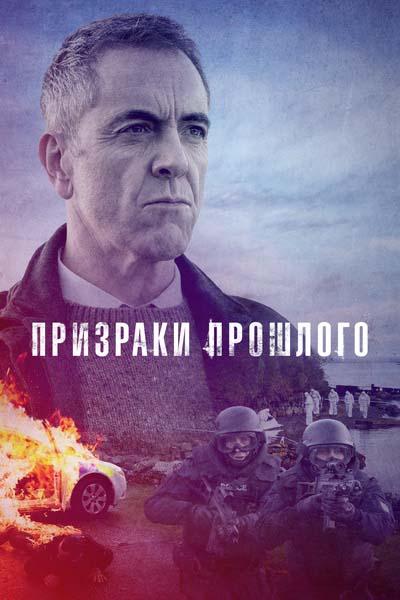 Призраки прошлого (2021) постер