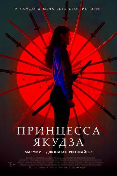 Принцесса якудза (2021) постер