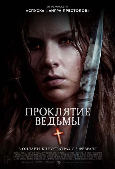 Проклятие ведьмы (2021) постер