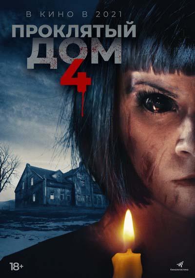 Проклятый дом 4 (2021) постер