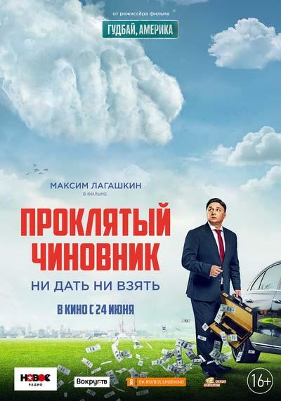 Проклятый чиновник (2021) постер
