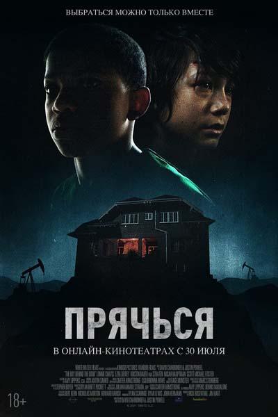 Прячься (2021) постер