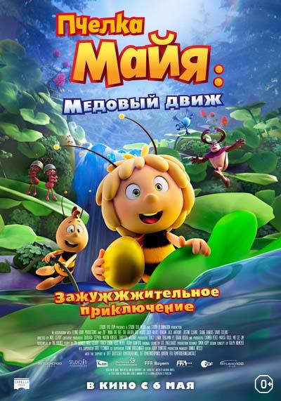 Пчелка Майя: Медовый движ (2021) постер