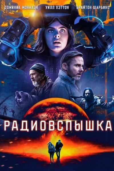 Радиовспышка (2021) постер