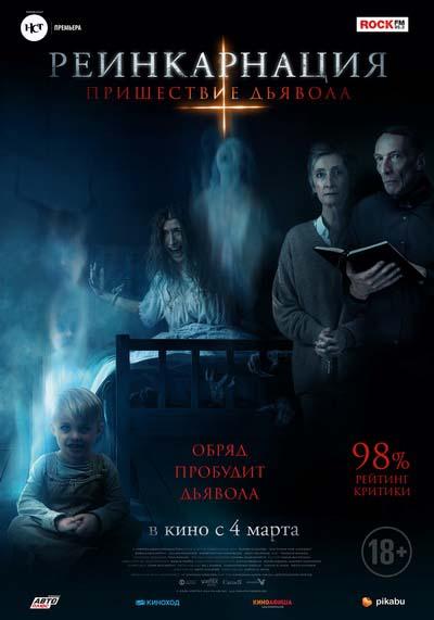 Реинкарнация: Пришествие дьявола (2021) постер
