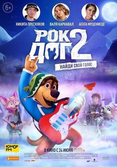 Рок Дог 2 (2021) постер