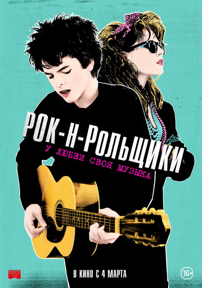 Рок-н-рольщики (2021) постер