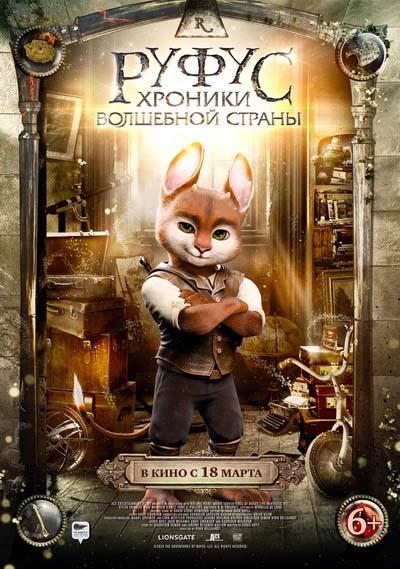 Руфус: Хроники волшебной страны (2021) постер