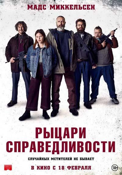 Рыцари справедливости (2021) постер