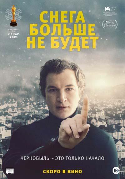 Снега больше не будет (2021) постер
