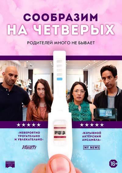 Сообразим на четверых (2021) постер