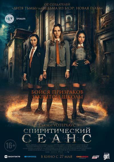 Спиритический сеанс (2021) постер