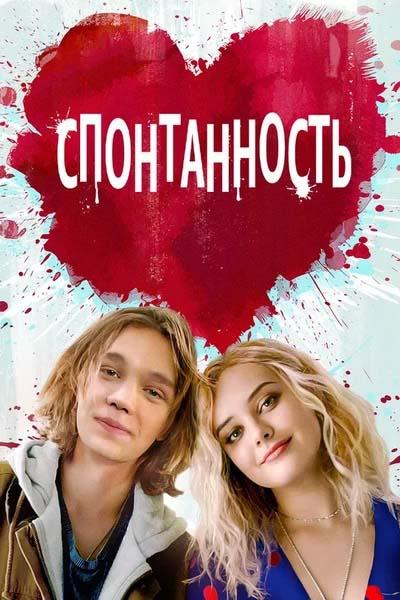 Спонтанность (2021) постер