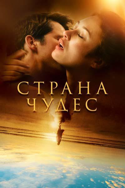Страна чудес (2021) постер