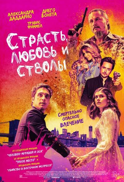 Страсть, любовь и стволы (2021) постер