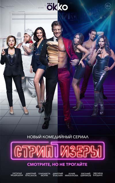 Стриптизёры (2021) постер