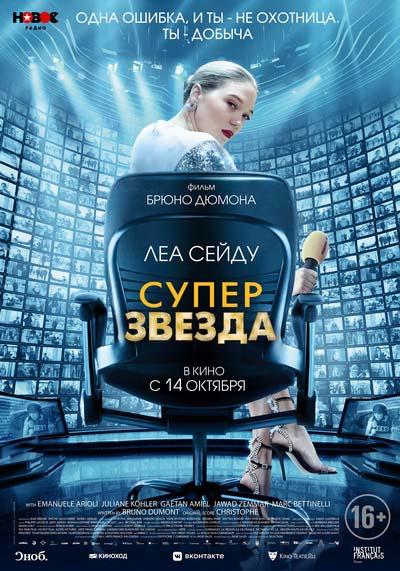 Суперзвезда (2021) постер