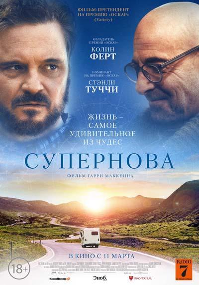 Супернова (2021) постер