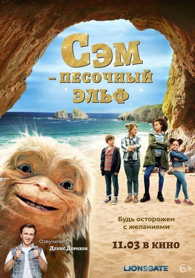 Сэм: Песочный эльф (2021) постер