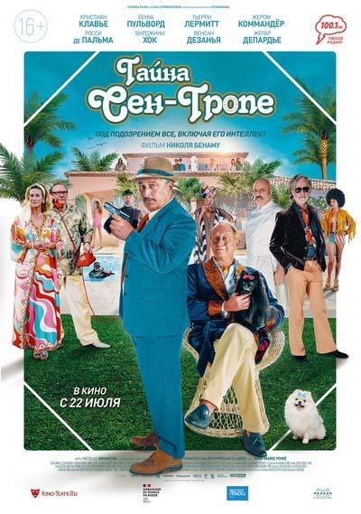 Тайна Сен-Тропе (2021) постер