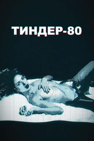 Тиндер-80 (2021) постер