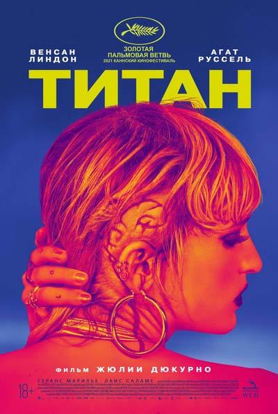Титан (2021) постер