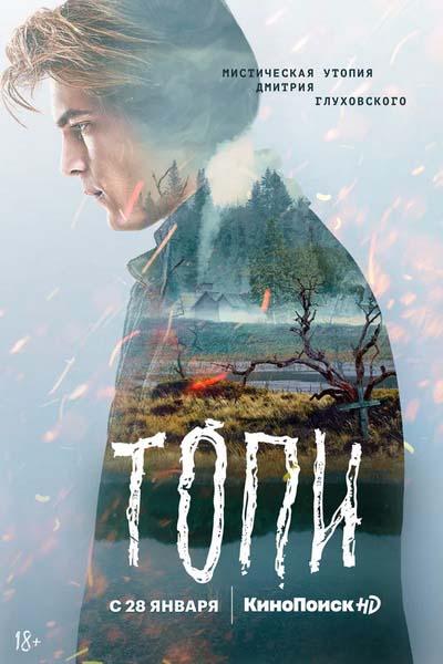 Топи (2021) постер