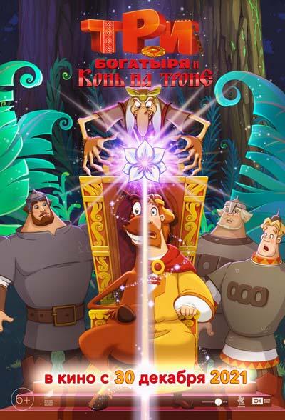 Три богатыря и Конь на троне (2021) постер